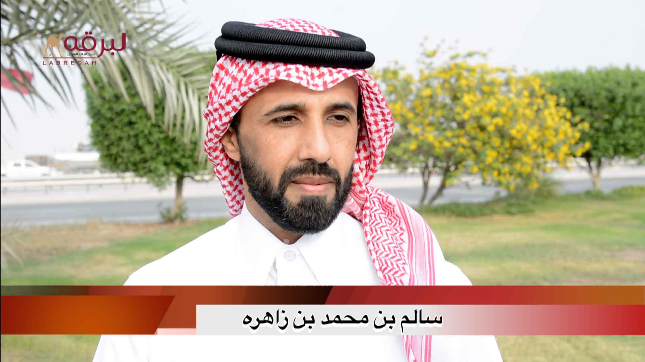 لقاء مع سالم بن محمد بن زاهره.. الخنجر الذهبي للقايا قعدان « إنتاج » الأشواط المفتوحة ٣٠-١١-٢٠٢٠