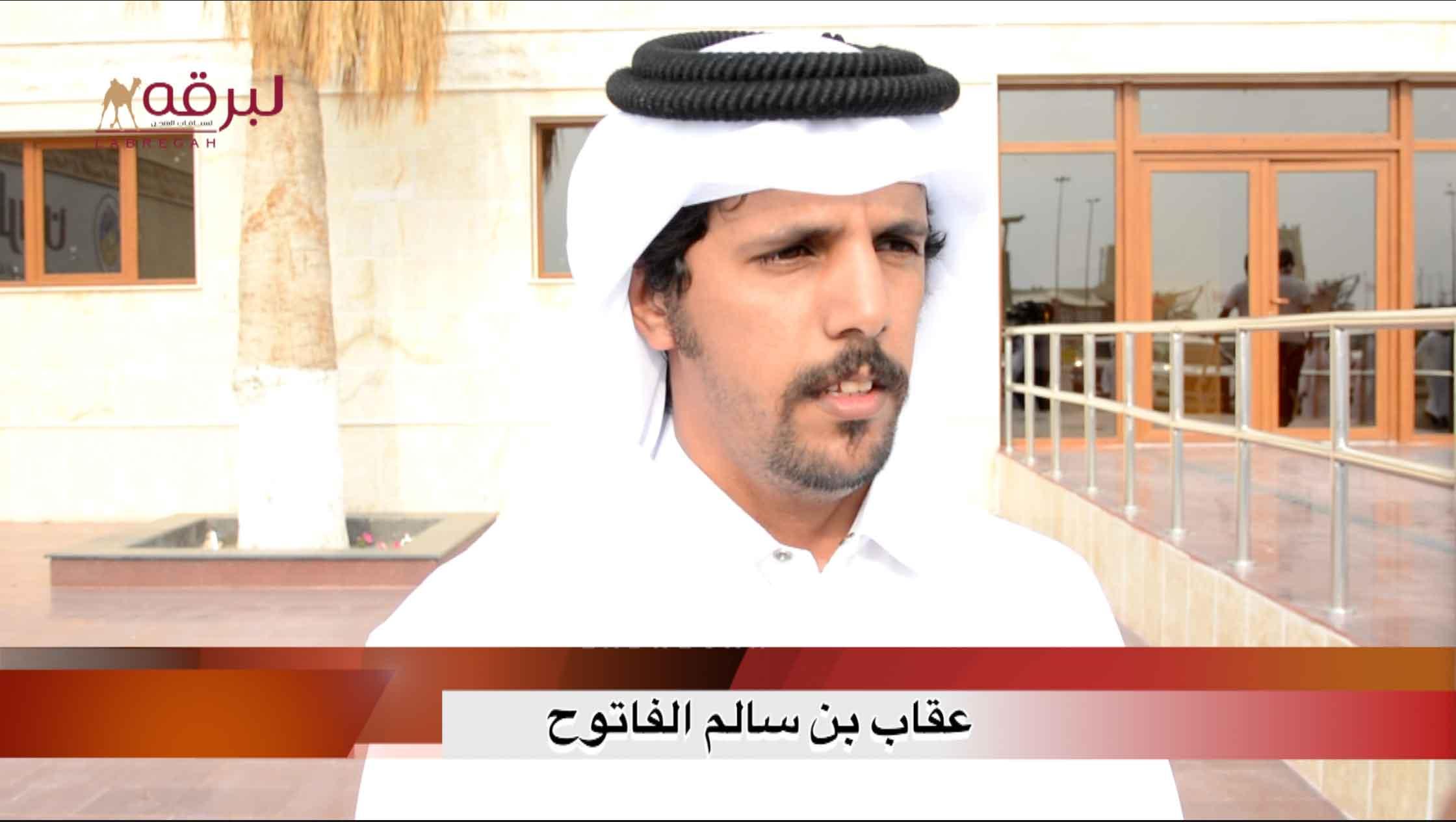لقاء مع عقاب بن سالم الفاتوح.. الخنجر الفضي للقايا قعدان « عمانيات » الأشواط العامة ١-١٢-٢٠٢٠