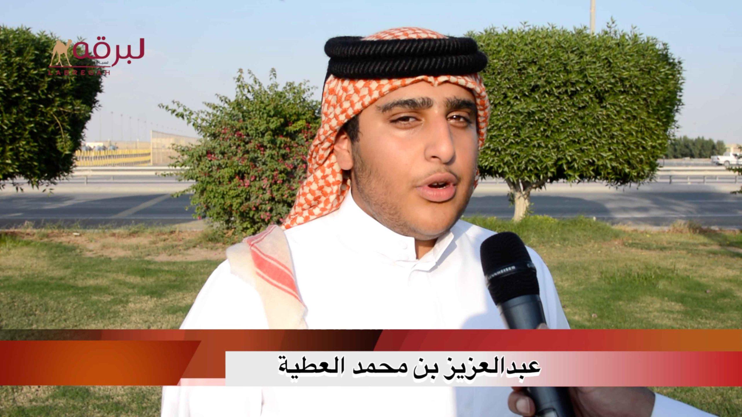 لقاء مع عبدالعزيز بن محمد العطية.. الخنجر الذهبي جذاع قعدان « مفتوح » الأشواط المفتوحة ٣-١٢-٢٠٢٠