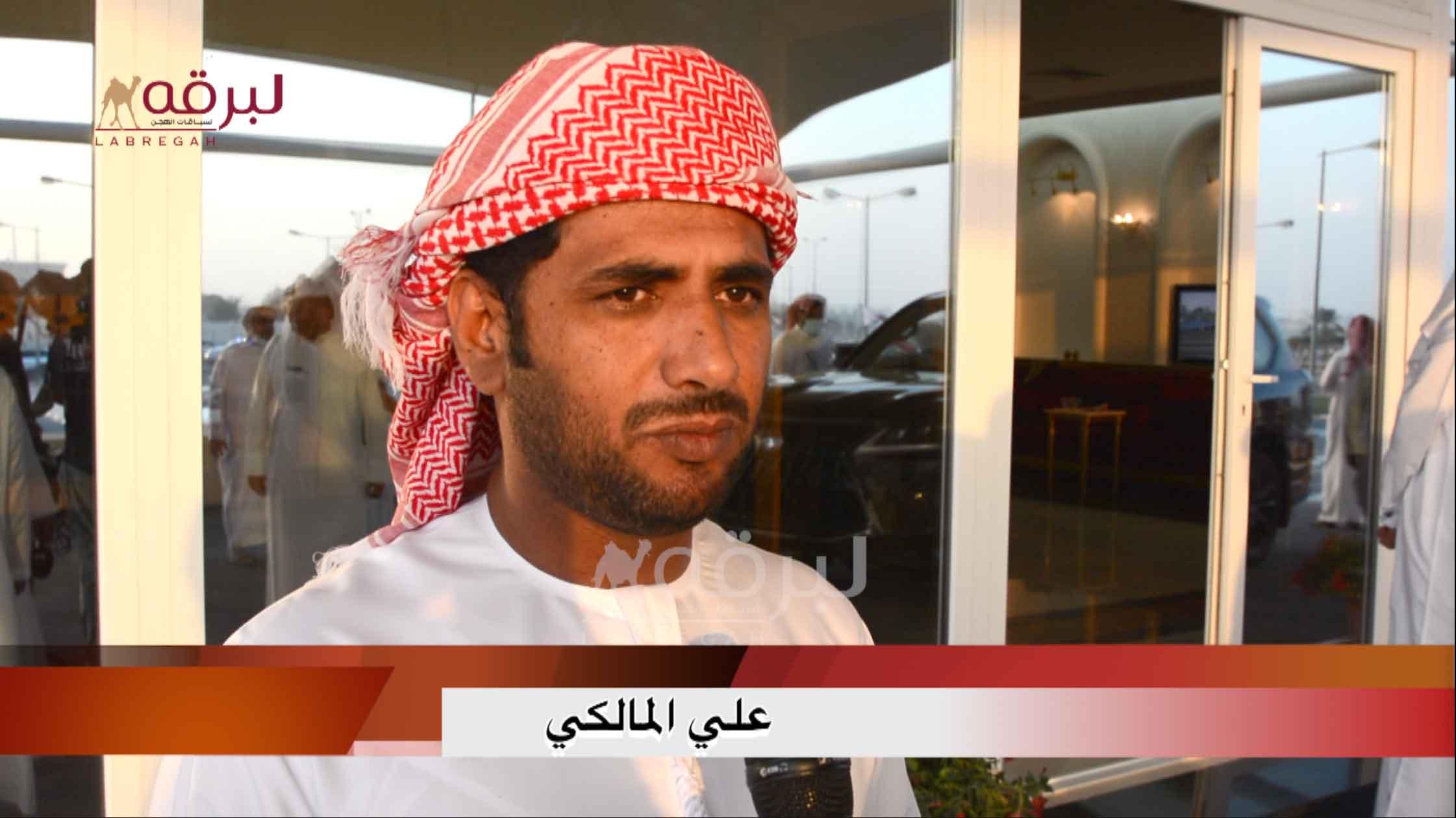 لقاء مع علي المالكي.. الشلفة الفضية للحيل إنتاج أشواط عامة  ٩-١٢-٢٠٢٠