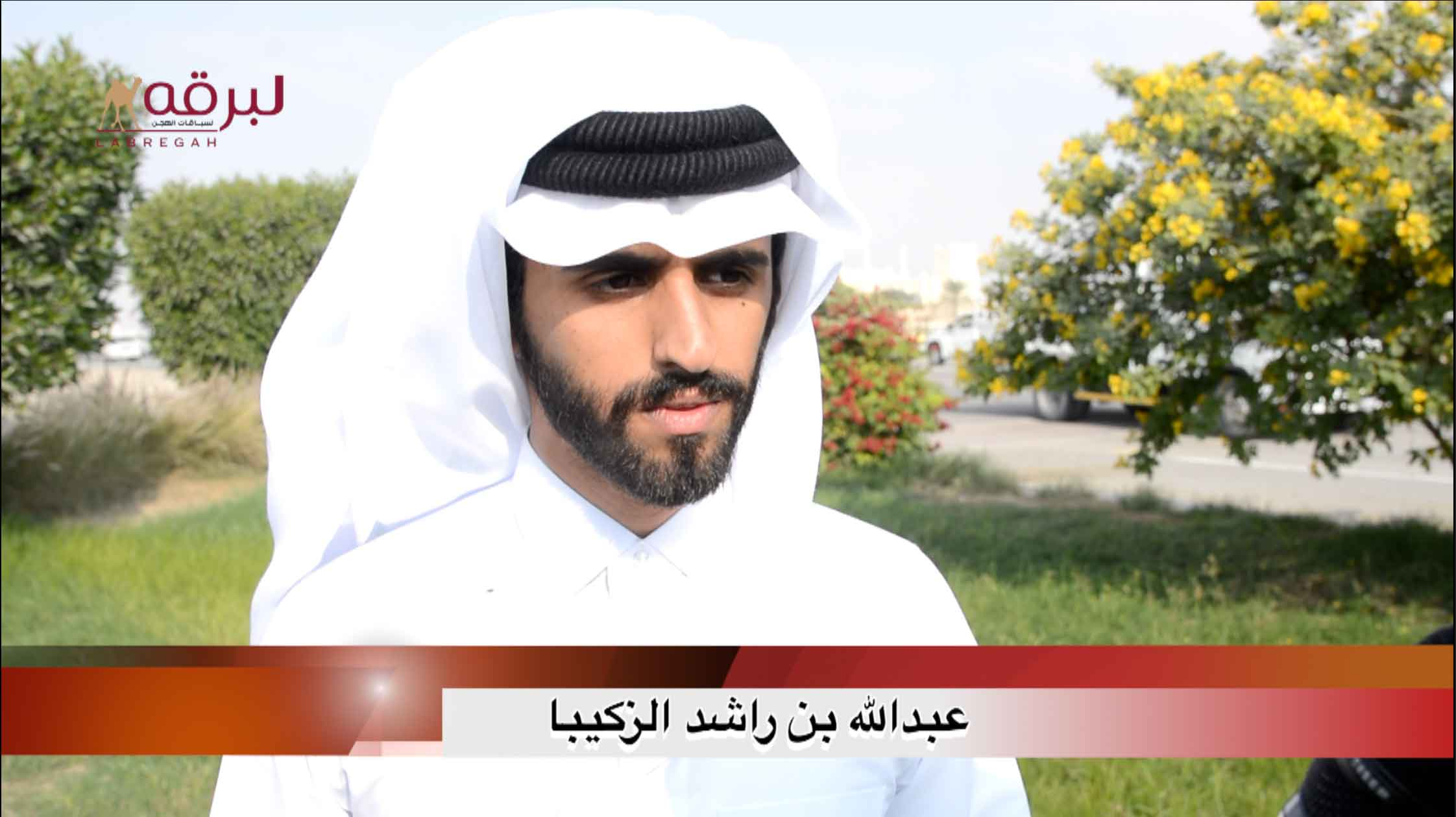 لقاء مع عبدالله بن راشد الزكيبا.. الشوط الرئيسي للثنايا قعدان « إنتاج » الأشواط العامة  ٣١-١٢-٢٠٢٠
