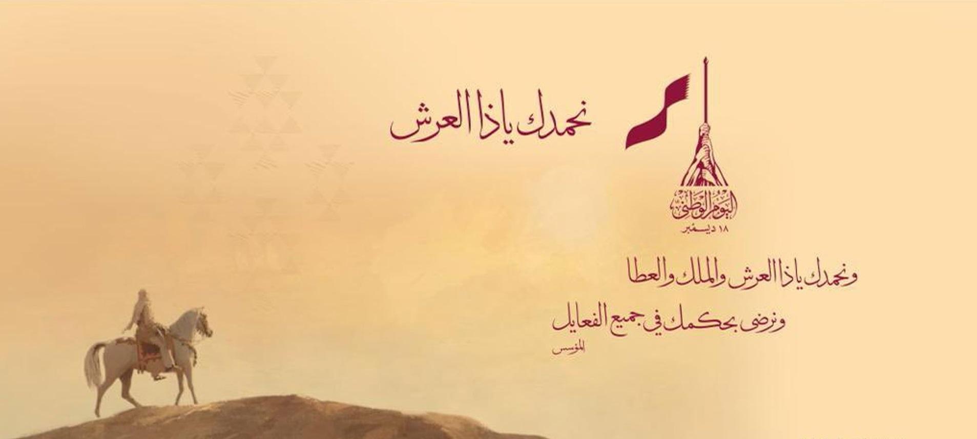 لبرقه يهنئ الشعب القطري باليوم الوطني