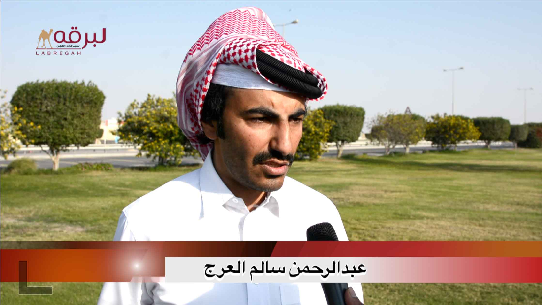 لقاء مع عبدالرحمن سالم العرج.. الشلفة الذهبية لقايا بكار « مفتوح » الأشواط المفتوحة  ١٨-١-٢٠٢١