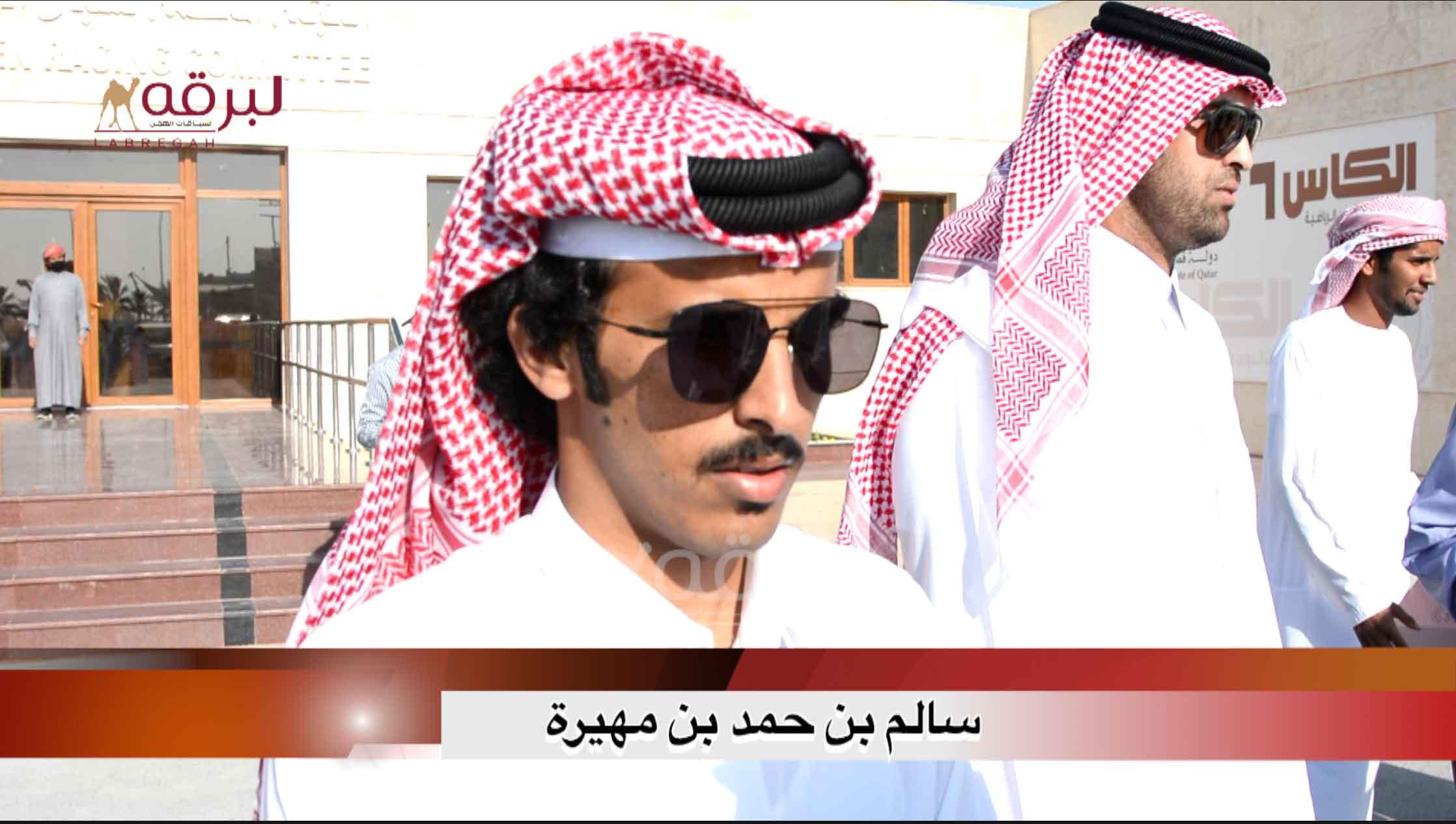 لقاء مع سالم بن حمد بن مهيرة.. الخنجر الفضي جذاع قعدان « إنتاج » الأشواط العامة  ٢٠-١-٢٠٢١