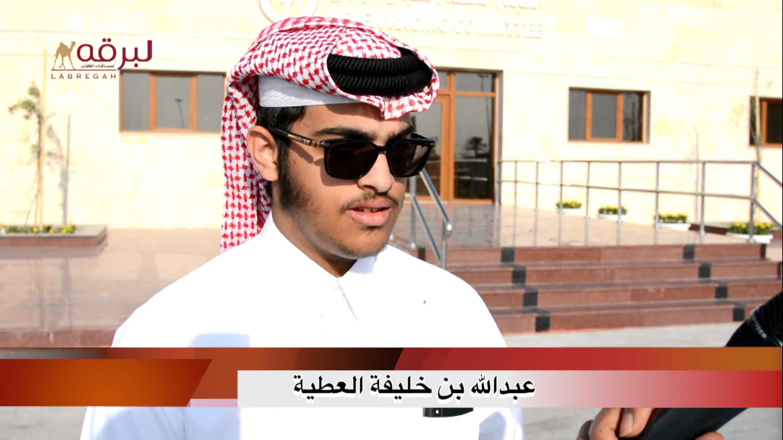 لقاء مع عبدالله بن خليفة العطية.. الشلفة الفضية ثنايا بكار « مفتوح » الأشواط العامة  ٢٣-١-٢٠٢١