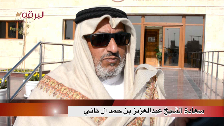 لقاء مع الشيخ عبدالعزيز بن حمد آل ثاني.. الخنجر الذهبي ثنايا قعدان « عمانيات » الأشواط المفتوحة  ٢٤-١-٢٠٢١