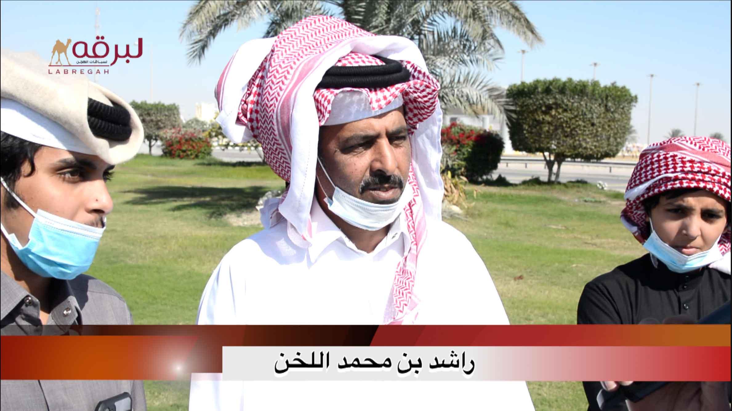 لقاء مع راشد بن محمد اللخن. الشوط الرئيسي جذاع بكار « إنتاج » الأشواط العامة  ١٣-٢-٢٠٢١