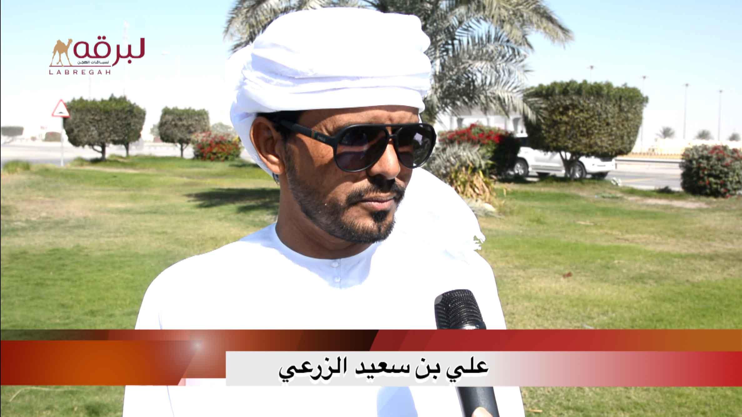 لقاء مع علي بن سعيد الزرعي.. الشوط الرئيسي جذاع قعدان « إنتاج » الأشواط العامة  ١٣-٢-٢٠٢١