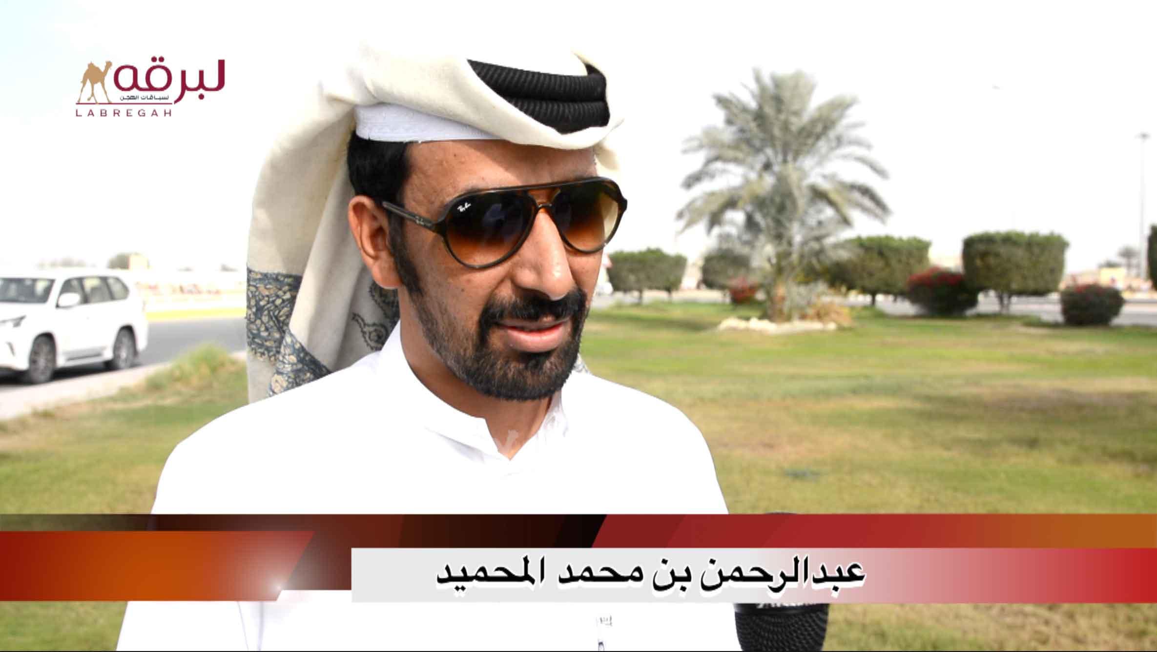 لقاء مع عبدالرحمن بن محمد المحميد.. الشوط الرئيسي زمول « إنتاج » الأشواط العامة  ١٨-٢-٢٠٢١