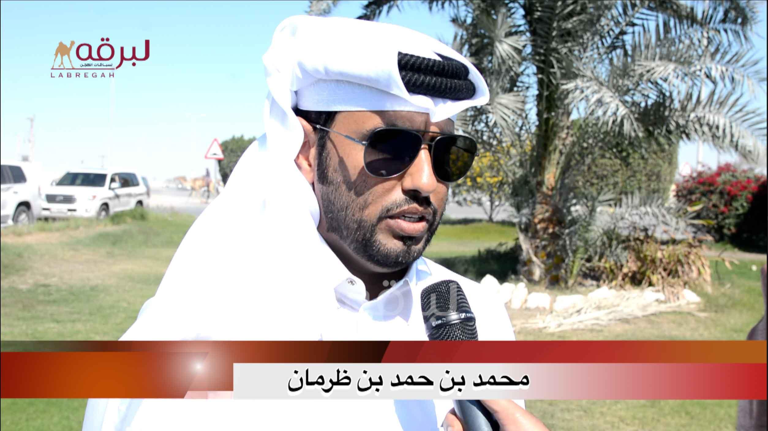 لقاء مع محمد بن حمد بن ظرمان.. الشوط الرئيسي لقايا بكار « إنتاج » الأشواط العامة  ٢٦-٢-٢٠٢١