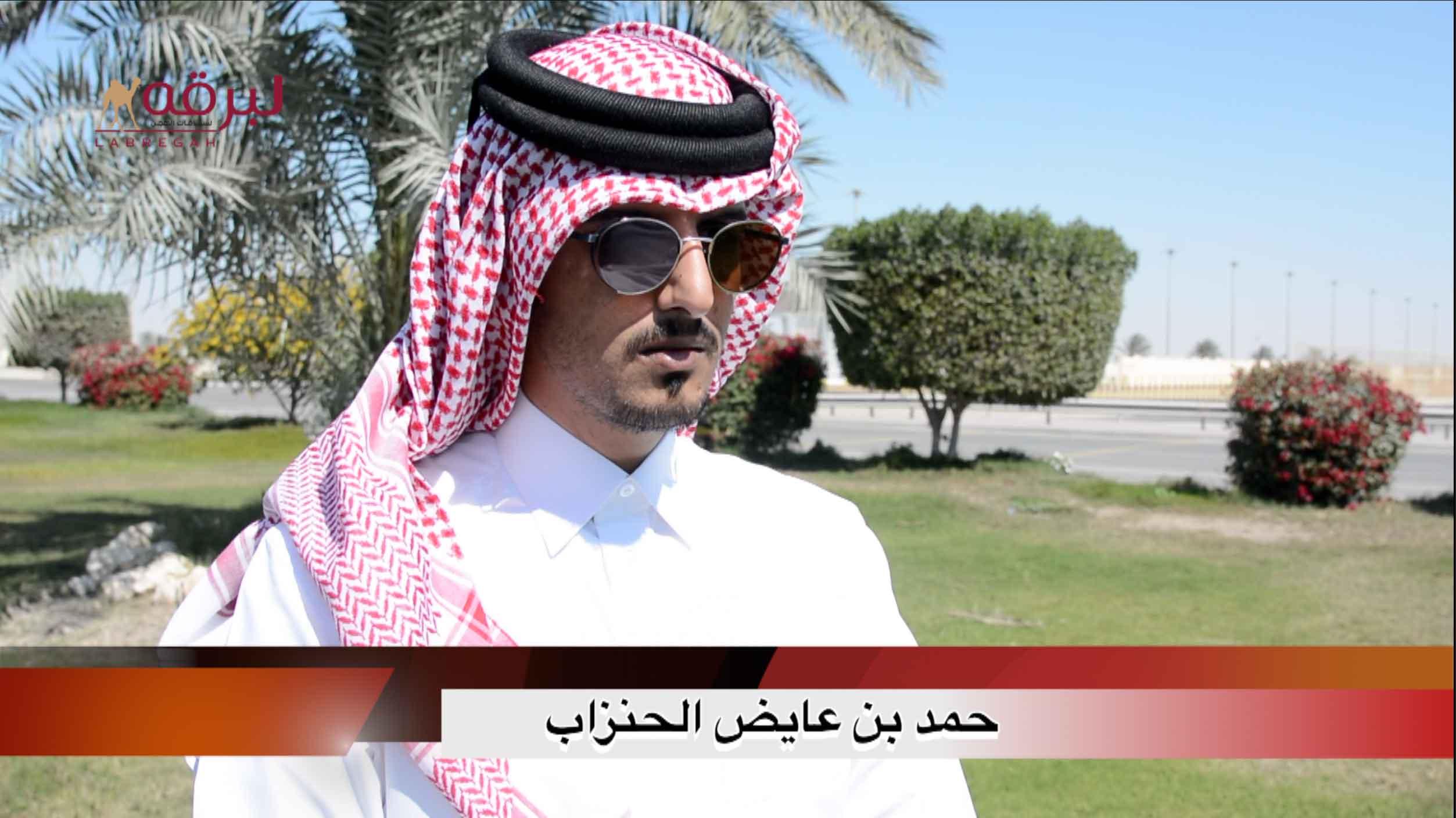 لقاء مع حمد بن عايض الحنزاب.. الشوط الرئيسي لقايا قعدان « إنتاج » الأشواط العامة  ٢٦-٢-٢٠٢١