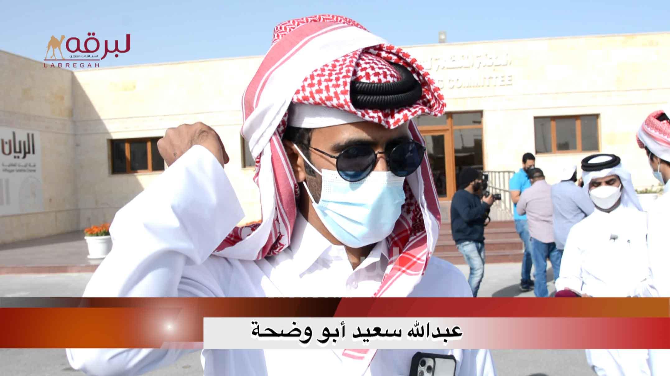 لقاء مع عبدالله سعيد أبو وضحة.. الخنجر الفضية حقايق قعدان « إنتاج » الأشواط العامة  ٢١-٣-٢٠٢١