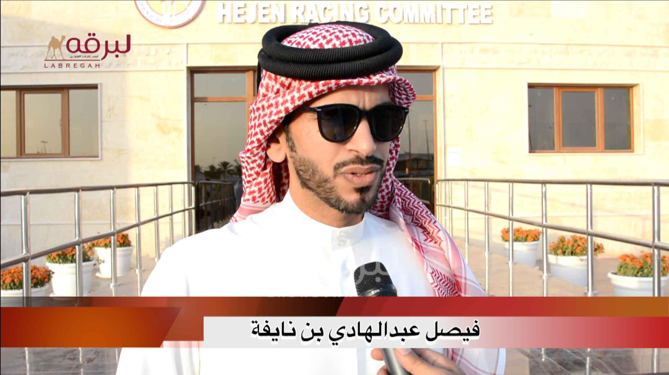 لقاء مع فيصل عبدالهادي بن نايفة.. الخنجر الفضي زمول «إنتاج» الأشواط العامة ٣١-٣-٢٠٢١