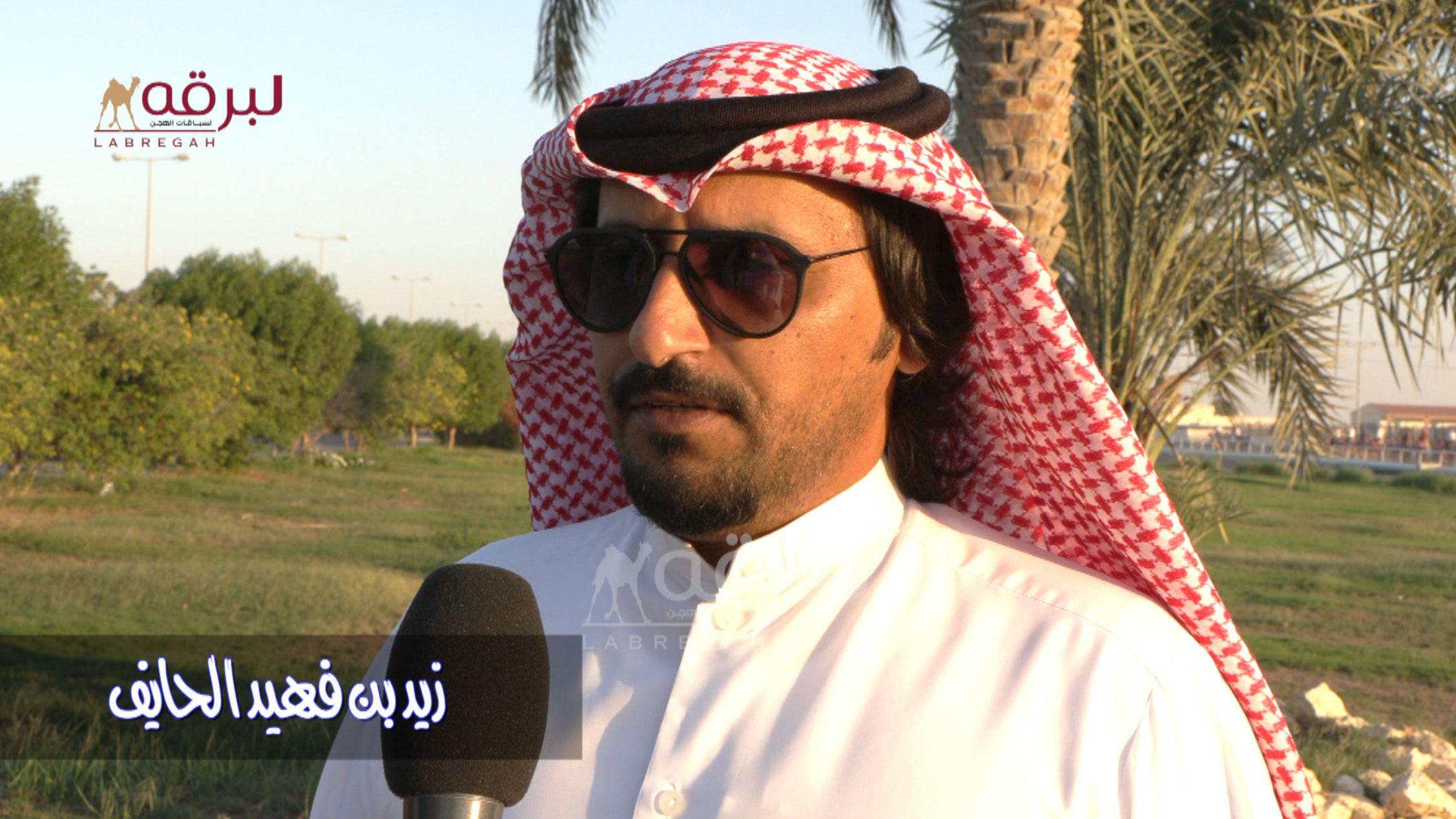 لقاء مع زيد بن فهيد الحايف.. الشوط الرئيسي للجذاع بكار (مفتوح) الأشواط العامة  ٢٣-١٠-٢٠٢١